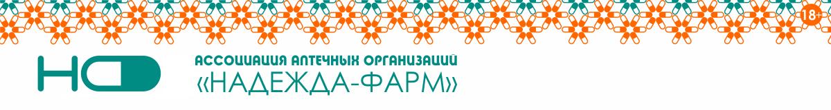 Ассоциация аптечных организаций Надежда-Фарм